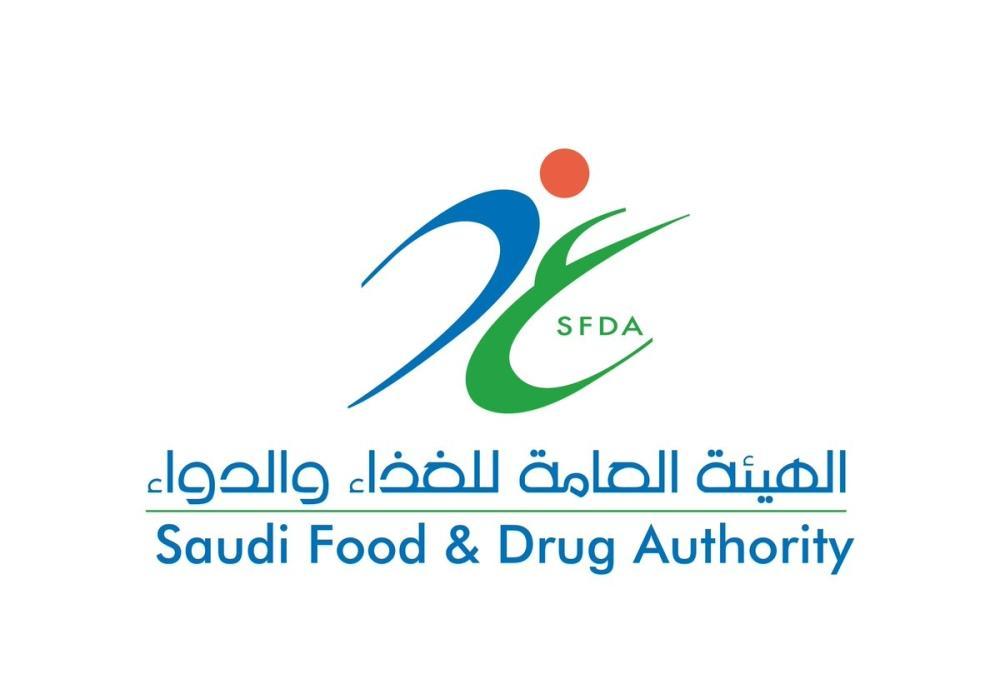 الهيئة | الهيئة العامة للغذاء والدواء